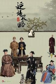 Diên Hi Công Lược – Story of Yanxi Palace