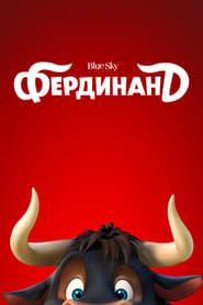 Смотреть Фердинанд
