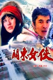 Watch Guandong Heroine 1989 Free Online