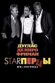 Смотреть Starперцы