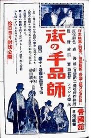 街の手品師 1925