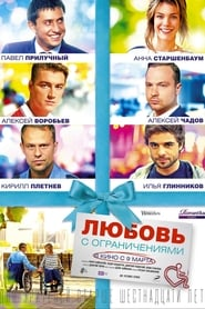 Watch Love with Disabilities Online Free Movies ID