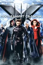 Х-Мен: Последният сблъсък (2006)