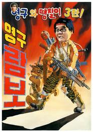 فيلم Young-Gu And Ddaeng-Chil – Young-Gu Rambo مترجم