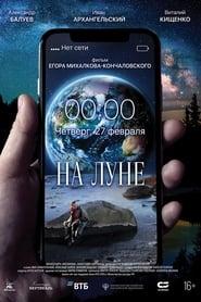 На Луне (2020), film online subtitrat