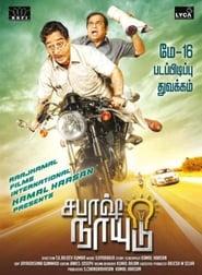 Watch Sabaash Naidu Online Free Movies ID