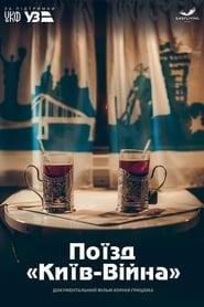 """Train """"Kyiv-War"""""""