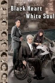 Black Heart White Soul