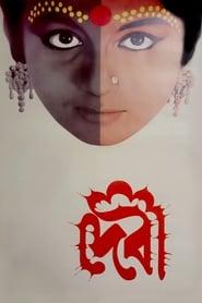দেবী | Devi (1960) Bengali DVD 360p Low Quality | GDRive