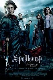 Хари Потър и Огненият бокал (2005)