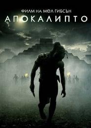 Апокалипто (2006)