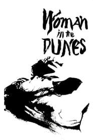 Woman in the Dunes – Η Γυναικα της Αμμου – Γυναίκα στους Αμμόλοφους