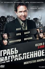 Poster Leverage - Specials 2012