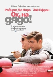 Ох, на дядо! / Dirty Grandpa (2016)
