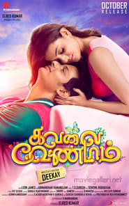 Kavalai Vendam 2016 Dual Audio [Hindi-Tamil]