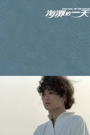 That Day, on the Beach / Hai tan de yi tian / 海灘的一天 1983