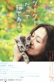 グ-グ-だって猫である (2008)