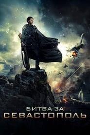 Битката за Севастопол (2015)