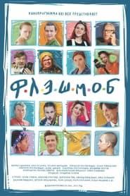 Watch Flashmob (2020)