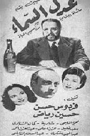 عدل السماء 1948
