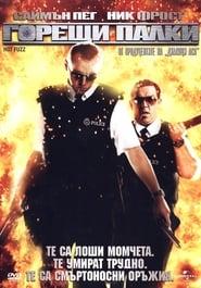 Hot Fuzz / Горещи палки (2007)