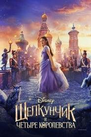 Щелкунчик и четыре королевства - смотреть фильмы онлайн HD