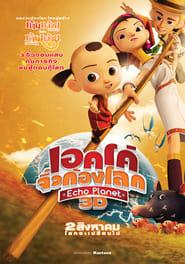 Norva und Sam retten die Welt 2012