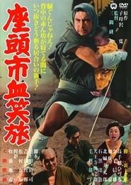 Gucke Fight, Zatoichi, Fight