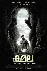 Kamala (2019) Malayalam Full Movie Watch Online