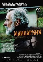 Мандарини (2013)