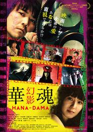 Hana-Dama: Phantom
