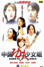 中國功夫少女組 2003