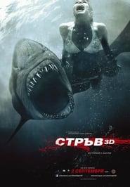 Стръв / Shark Night 3D (2011)