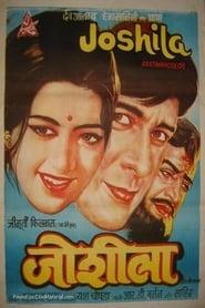 Joshila 1973