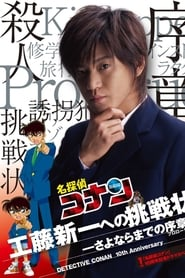 Minami Takayama a jucat in Detective Conan: Kudo Shinichi's Written Challenge