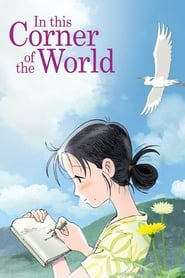 이 세상의 한구석에 (2016) In This Corner of the World, この世界の片隅に