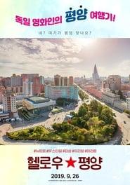 مشاهدة فيلم A Postcard from Pyongyang – Traveling through North Korea مترجم
