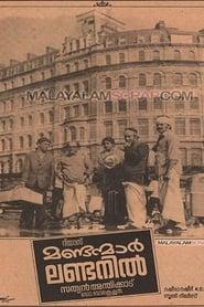 മണ്ടന്മാർ ലണ്ടനിൽ 1983