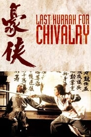 Last Hurrah for Chivalry (1979)