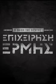 Η Μάχη της Κρήτης 2021