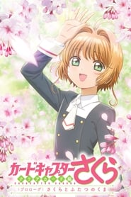مشاهدة فيلم Cardcaptor Sakura: Clear Card Prologue: Sakura and the Two Bears مترجم