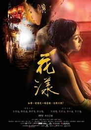 Ripples of Desire (2012)