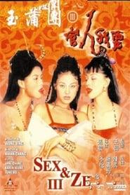 玉蒲團之官人我要 (1998)