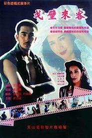 Poster Ge bi lai ke 1995