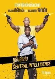 ดูหนัง Central Intelligence (2016) คู่สืบคู่แสบ