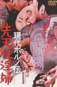 現代ポルノ伝 先天性淫婦 1971