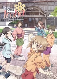 Poster Hanasaku Iroha: Blossoms for Tomorrow 2011