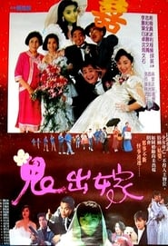 Ghost Married (1990)