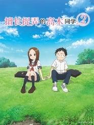 Teasing Master Takagi-san Season 2 Episode 6