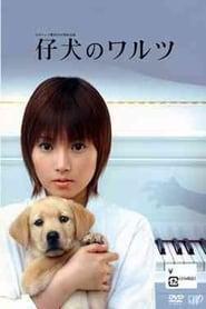 Poster Waltz of Her Heart 2004
